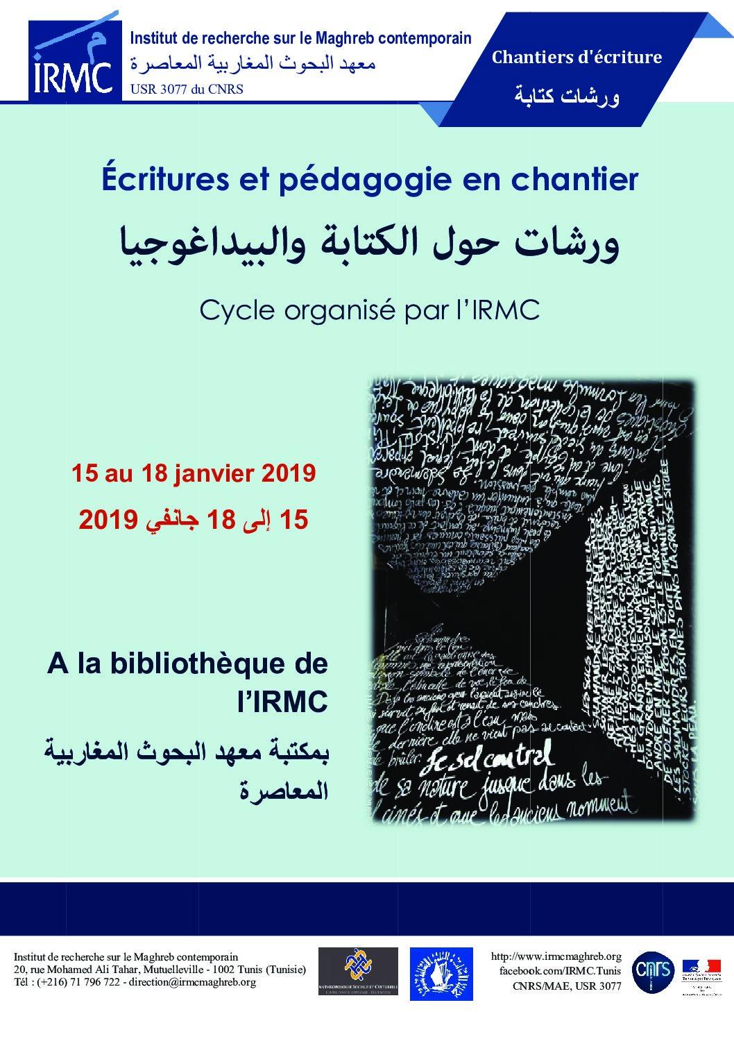 Écritures et pédagogie en chantier, session intensive du 15 au 18 janvier 2019 à l'IRMC